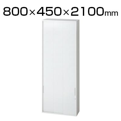 L6 3枚引違い保管庫 L6-E210SS W4 ホワイト 幅800×奥行450×高さ2100mm