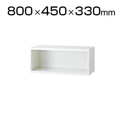 L6 オープン保管庫 L6-E30ER ホワイト 幅800×奥行450×高さ330mm