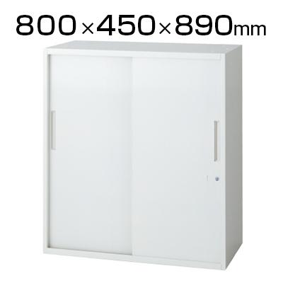 L6 引違い保管庫 L6-E90S W4 ホワイト 幅800×奥行450×高さ890mm