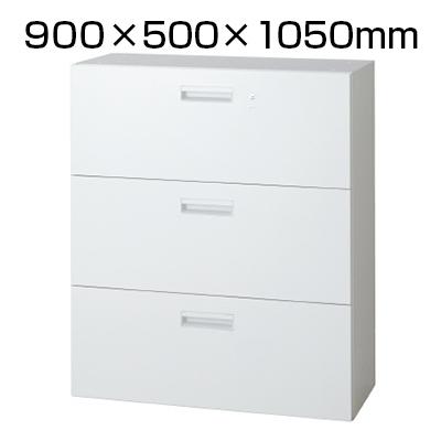 L6 ラテラル保管庫3段 L6-F105H-3 W4 ホワイト 幅900×奥行500×高さ1050mm