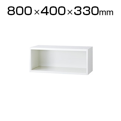 L6 オープン保管庫 L6-G30ER ホワイト 幅800×奥行400×高さ330mm