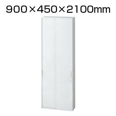 L6 引違い保管庫 L6-210S W4 ホワイト 幅900×奥行450×高さ2100mm