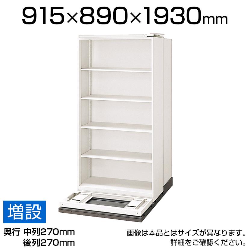 L6 横移動増列型 L6-222YM-Z W4 ホワイト 幅915×奥行890×高さ1930mm