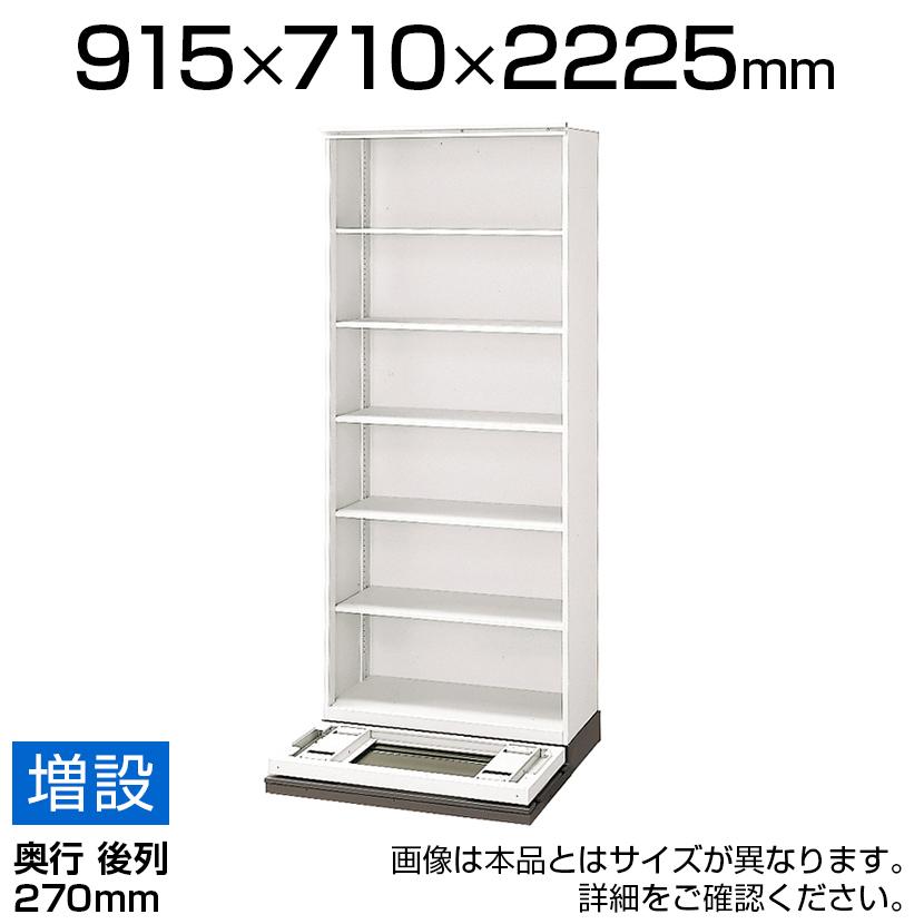 L6 横移動増列型 L6-24YH-Z W4 ホワイト 幅915×奥行710×高さ2225mm
