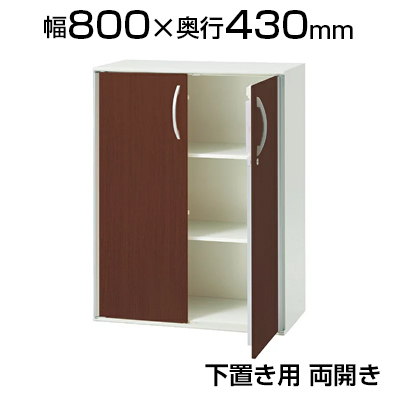 XF STORAGE 両開き保管庫 木目扉下置き 幅800×奥行430×高さ1050mm/XS-105A-W