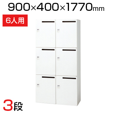 L6 ロッカー L6-A180L-6MD W4 ホワイト 幅900×奥行400×高さ1770mm