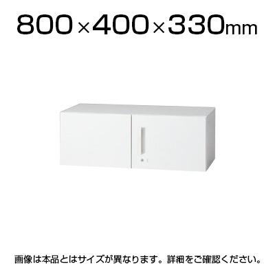 L6 両開き保管庫 L6-G30AR ホワイト 幅800×奥行400×高さ330mm