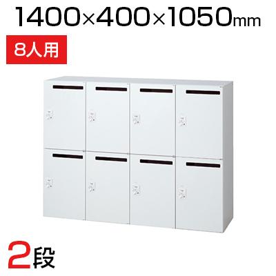 L6 ICライトロッカー L6-K105L8-IC ホワイト 幅1400×奥行400×高さ1050mm