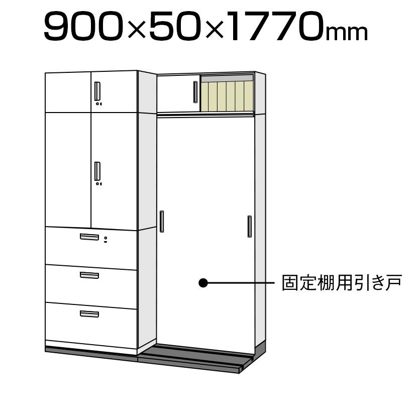 L6 固定棚用引戸 L6-T180S W4 ホワイト 幅900×奥行50×高さ1770mm