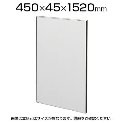 TFパネル(光触媒スチール) TF-0415HS W6 幅450×奥行45×高さ1520mm