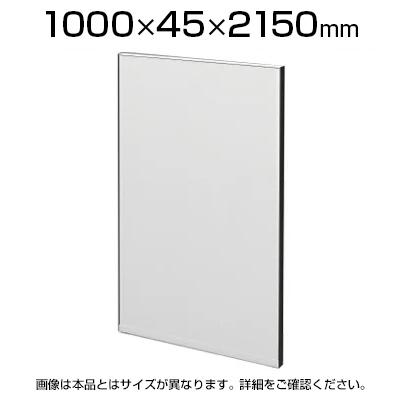 【即出荷】 【次回入荷未定】TFパネル(光触媒スチール) TF-1021HS W6 幅1000×奥行45×高さ2150mm, GOOYAN 004d6fee