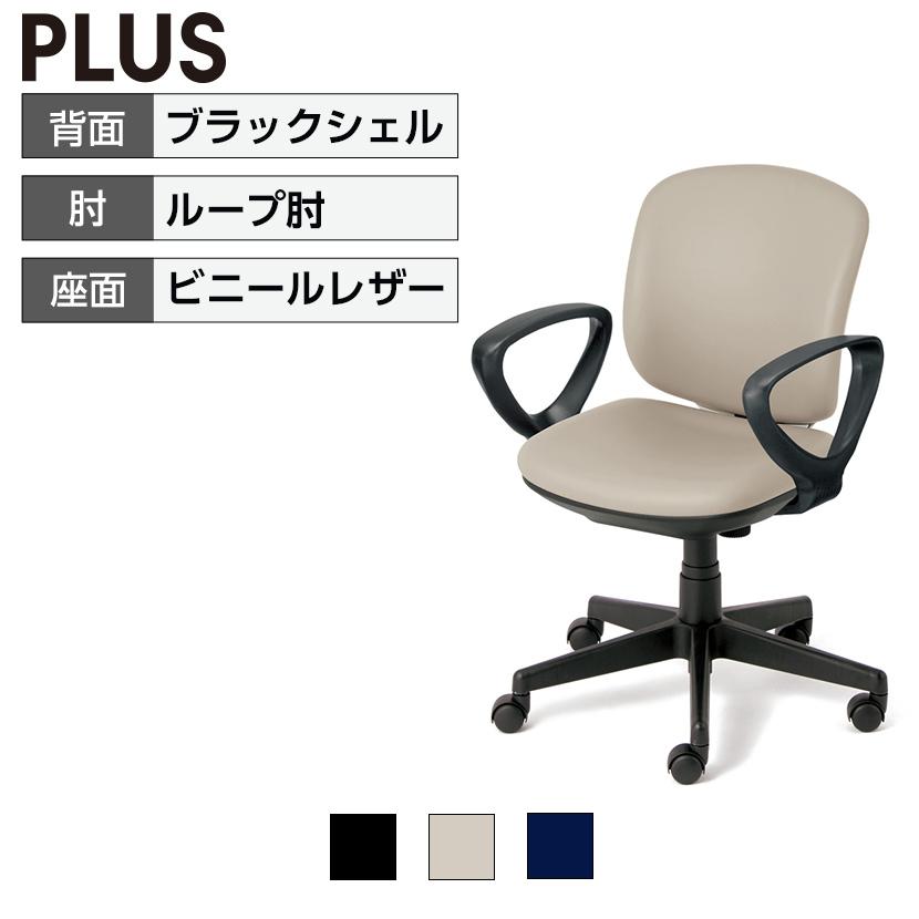 オフィスチェアー PLUS(プラス) Preseaチェアー(プリセア) ブラックシェル ループ肘 ローバック ビニールレザータイプ 取っ手機能 曲面背座 PL-KB-K66NL