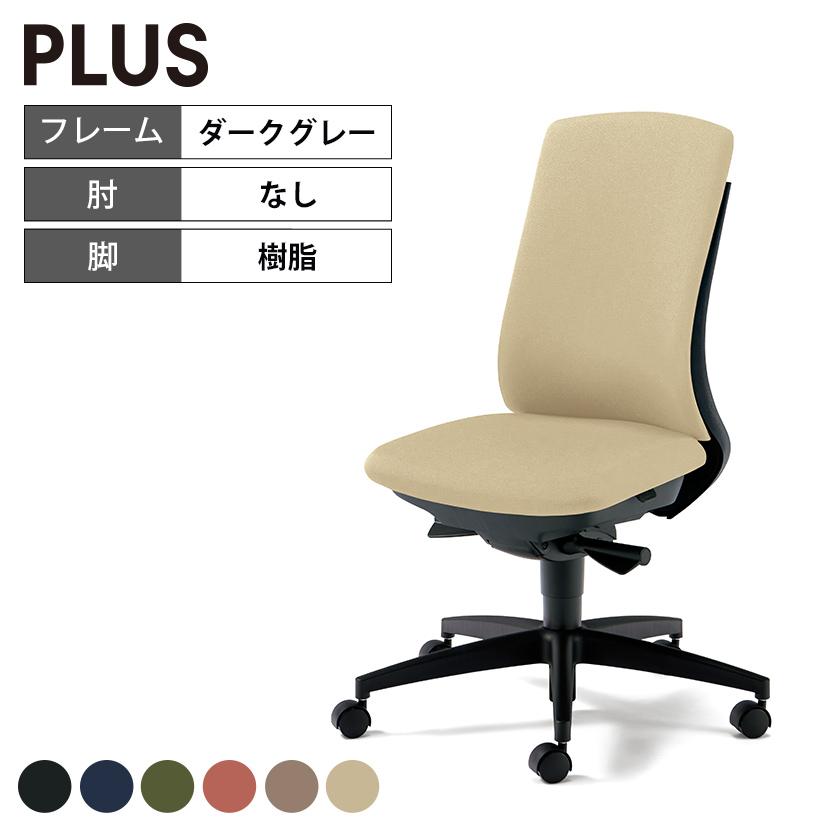 プラス ベネス Benes オフィスチェア KC-BN31SL 樹脂脚タイプ ハイバック ダークグレーフレーム 肘なしオフィスチェアー オフィス 椅子 デスクチェア テレワーク リモートワーク チェア 在宅勤務 在宅ワーク SOHO