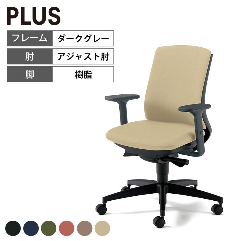 プラス ベネス Benes オフィスチェア KD-BN30SL 樹脂脚タイプ ローバック ダークグレーフレーム アジャスト肘オフィスチェアー オフィス 椅子 デスクチェア テレワーク リモートワーク チェア 在宅勤務 在宅ワーク SOHO