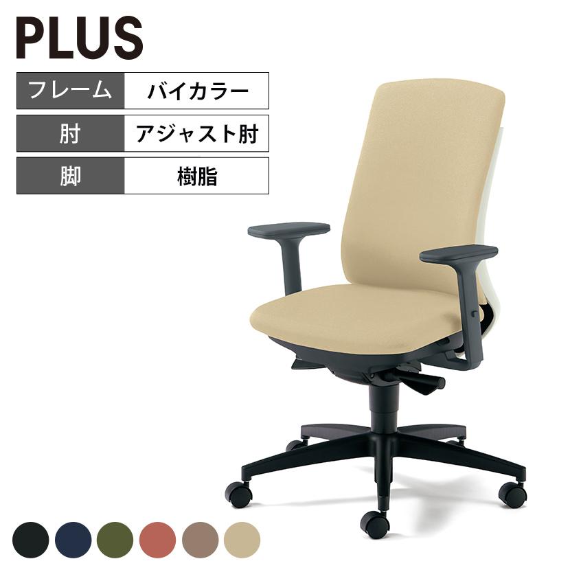 プラス ベネス Benes オフィスチェア KD-BN511SL 樹脂脚タイプ ハイバック バイカラーフレーム アジャスト肘オフィスチェアー オフィス 椅子 デスクチェア テレワーク リモートワーク チェア 在宅勤務 在宅ワーク SOHO