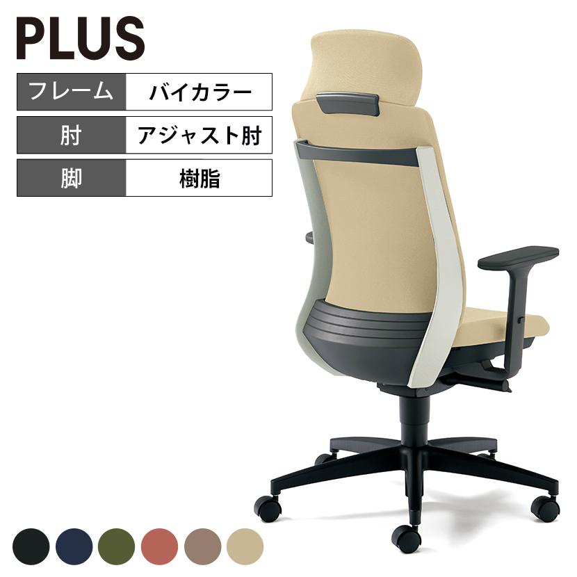 プラス ベネス Benes オフィスチェア KD-BN512SL 樹脂脚タイプ エクストラハイバック バイカラーフレーム アジャスト肘 オフィスチェアー オフィス 椅子 デスクチェア テレワーク リモートワーク チェア 在宅勤務 在宅ワーク SOHO