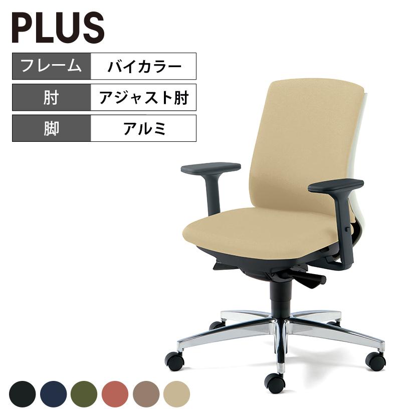 プラス ベネス Benes オフィスチェア KD-BN513SL アルミ脚タイプ ローバック バイカラーフレーム アジャスト肘オフィスチェアー オフィス 椅子 デスクチェア テレワーク リモートワーク チェア 在宅勤務 在宅ワーク SOHO
