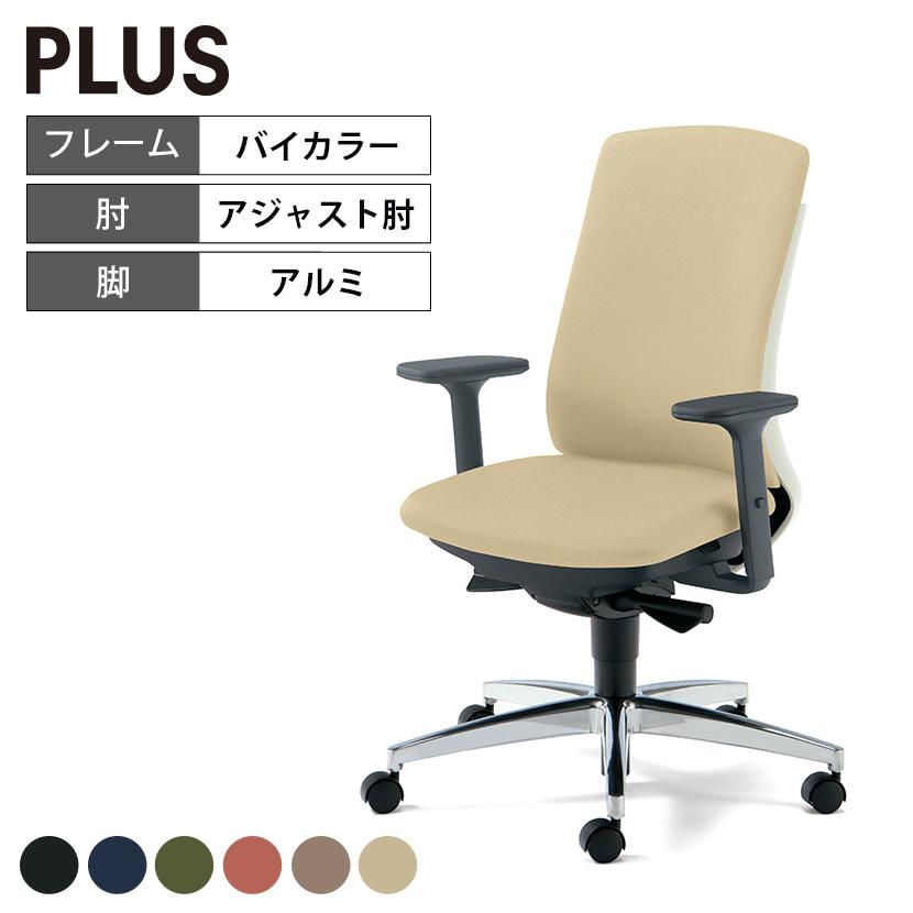 プラス ベネス Benes オフィスチェア KD-BN514SL アルミ脚タイプ ハイバック バイカラーフレーム アジャスト肘オフィスチェアー オフィス 椅子 デスクチェア テレワーク リモートワーク チェア 在宅勤務 在宅ワーク SOHO