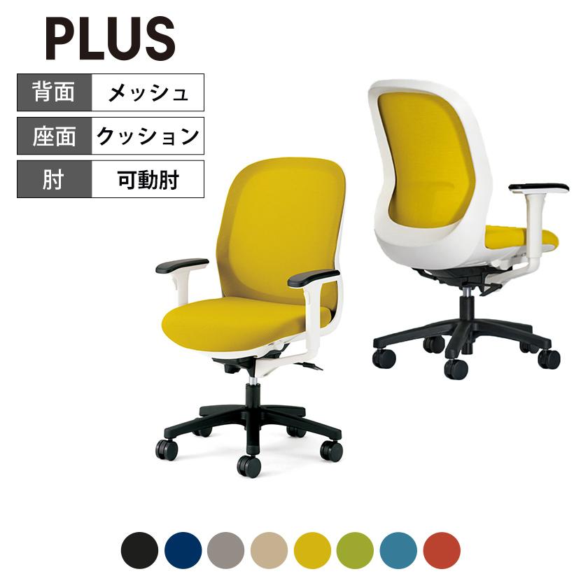 オフィスチェアー PLUS(プラス) Fitaチェアー(フィータ) ホワイトフレーム アジャスト肘 体重感知・シートスライドロッキング固定 コンパクト設計 PL-KD-FT50ML