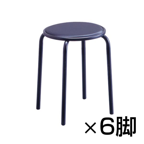 【まとめ買い】サークルジャンボ 6脚セット スタッキング可能 完成品 日本製