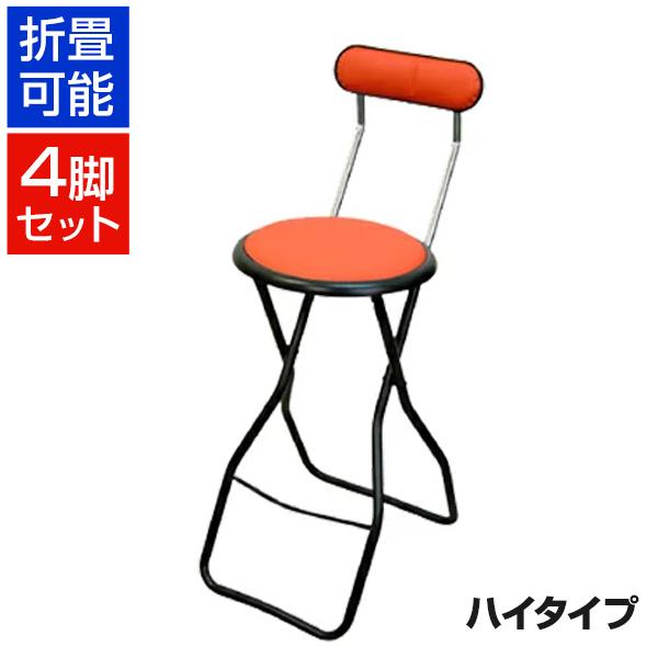 【まとめ買い】キャプテンチェアハイ ブラックフレーム 4脚セット 折りたたみ可能(スライドリング方式) 完成品 日本製 作業用チェア