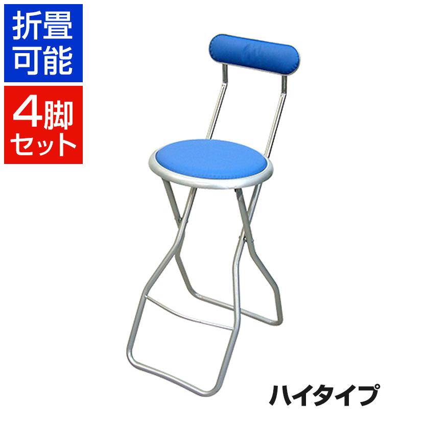 【まとめ買い】キャプテンチェアハイ シルバーフレーム 4脚セット 折りたたみ可能(スライドリング方式) 完成品 日本製 作業用チェア
