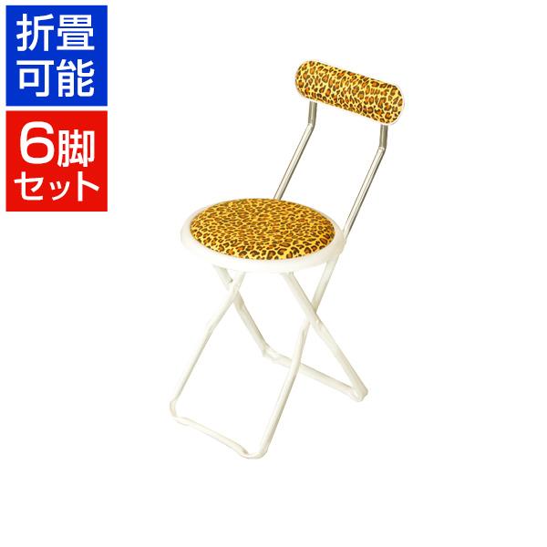 【まとめ買い】キャプテンチェア レオパード 6脚セット 折りたたみ可能(スライドリング方式) 完成品 日本製 作業用チェア