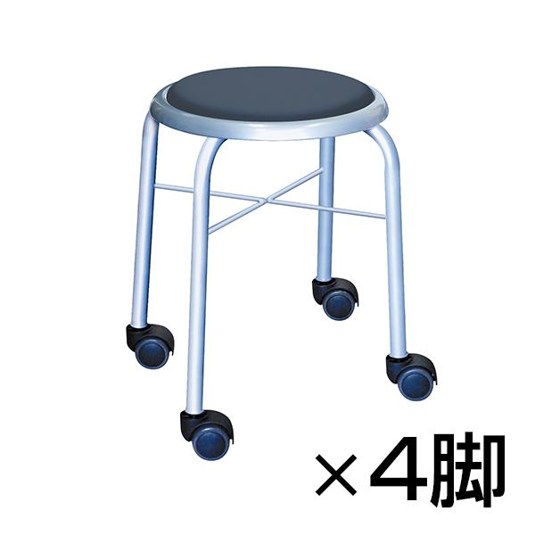 【まとめ買い】キャスタースツール ボン 4脚セット 高耐荷重(100kg)強じん脚キャスターチェアー スタッキング可能 完成品 日本製