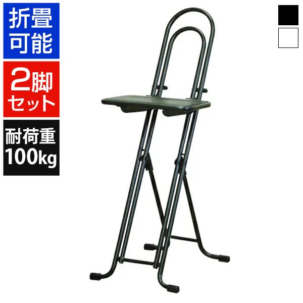 【まとめ買い】ベストワークチェア 2脚セット 無段階調整 完成品 折りたたみ可能 日本製 高耐荷重(100kg)/LP-235/LP-235