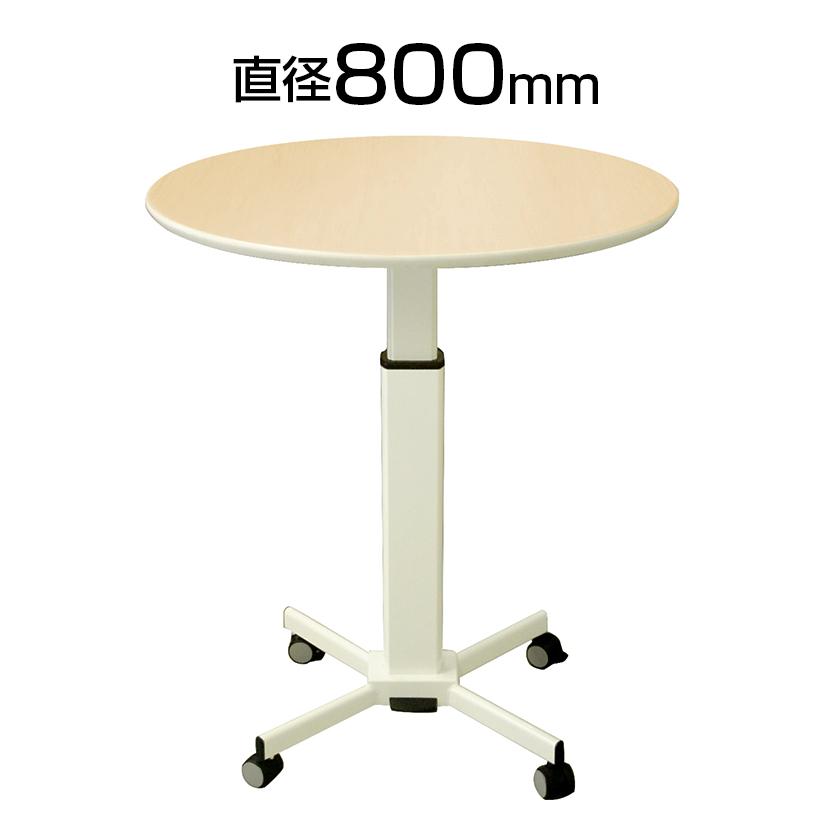 ガス圧式昇降テーブル リフトテーブル 車椅子用にも便利 スタンディング 直径800×高さ685~1045mm OG-01