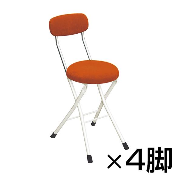 【まとめ買い】ラウンドクッションチェアー 4脚セット 折りたたみ可能 肉厚座面 完成品 日本製 作業用チェアー