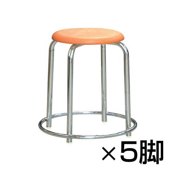 【まとめ買い】ラウンドスツール 外リング付 5脚セット スタッキング可能 完成品 日本製