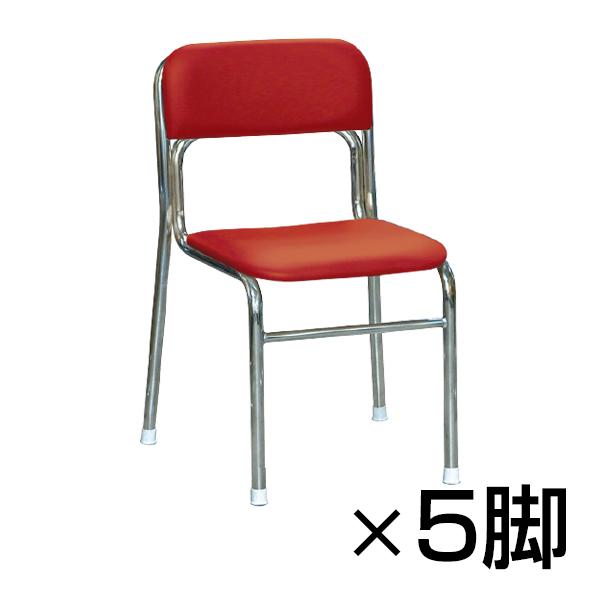 【まとめ買い】リブラチェアー 座面高380mm 5脚セット 待合椅子 クロムメッキ仕様 完成品 日本製