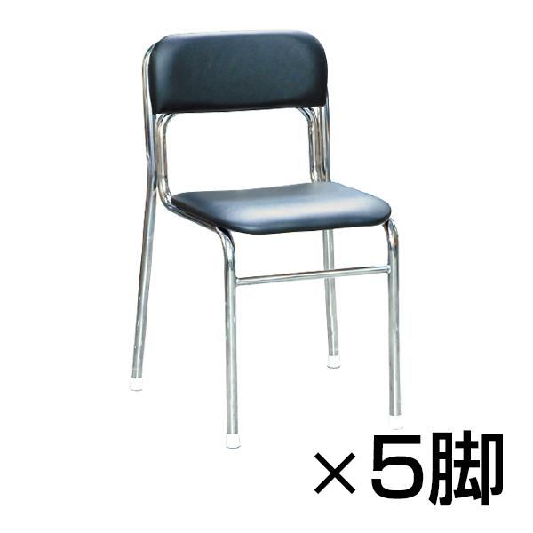 【まとめ買い】リブラチェアー 座面高420mm 5脚セット 待合椅子 クロムメッキ仕様 完成品 日本製