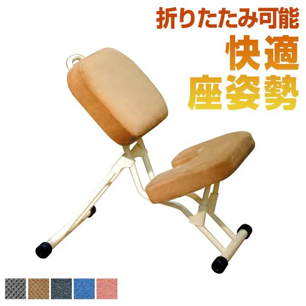 快適座姿勢 セブンポーズチェア 可変式チェア 折りたたみ可能 完成品 日本製/ミルキーホワイト/SPC-14W/SPC-14W