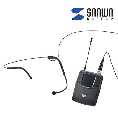 サンワサプライ ワイヤレスヘッドマイク MM-SPAMP3用