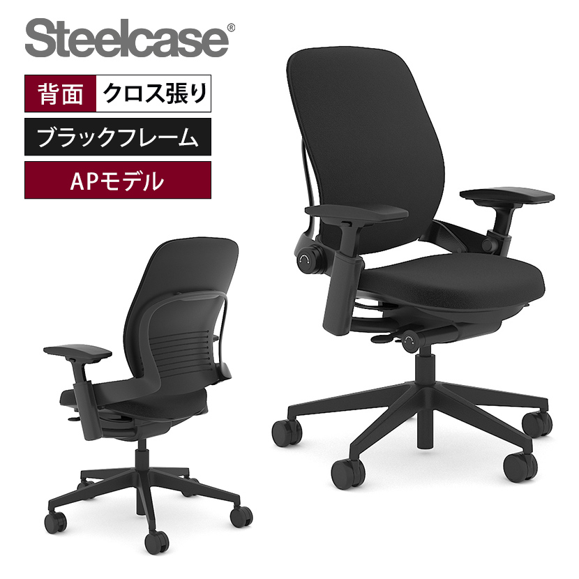 スチールケース steelcase 高機能チェア 事務椅子 パソコンチェア PCチェア チェア オフィス 椅子 ワークチェア LEAP 【3月中旬入荷予定】スチールケース リープ APモデル Leap ブラックフレーム 背座クロス張り LEAP-10100APVP J501 J501リープチェア オフィスチェア オフィス 椅子 デスクチェア テレワーク リモートワーク チェア 在宅勤務 在宅ワーク SOHO