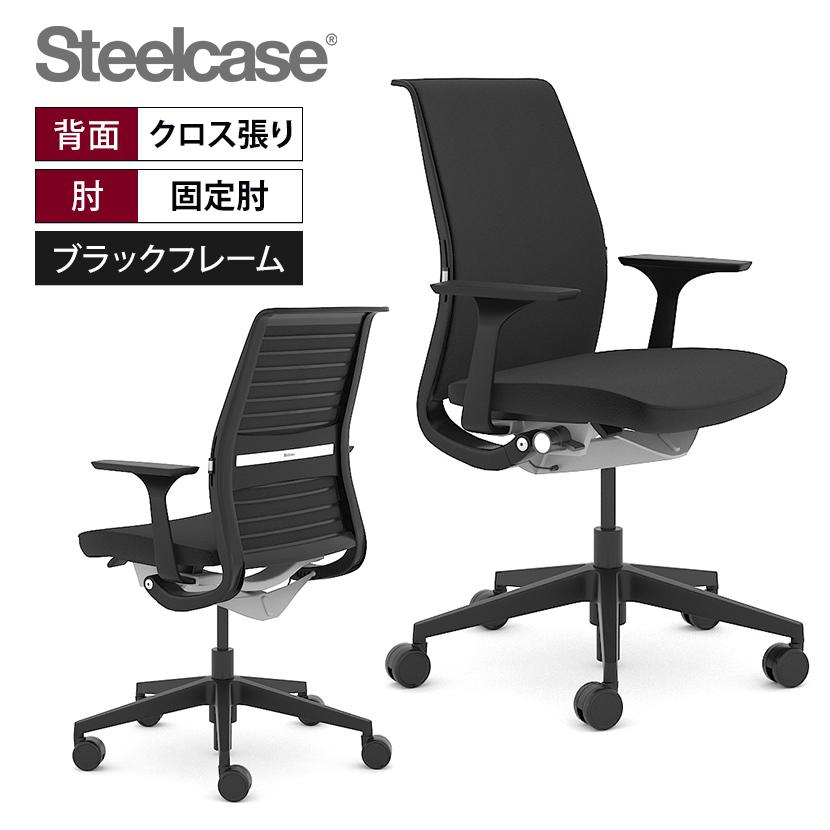 シンク Think ブラックフレーム 固定アーム 可動ランバーサポート 背座クロス張り スチールケース Steelcase | 465A000BFM J501 J501シンクチェア 高機能チェア オフィス 椅子 デスクチェア