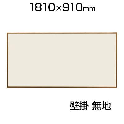 【国産】掲示板 幅1810×高さ910mm・ツーウェイ・カラーアルミ UM-KB36C