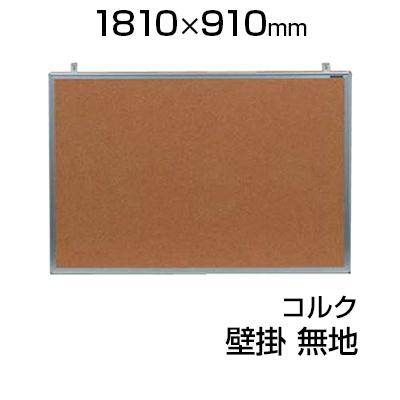 【国産】コルクボード 幅1810×高さ910mm KBC36