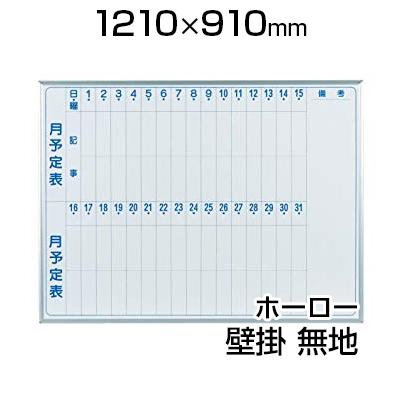 【国産】 ホワイトボード ホーロー 壁掛け 月予定タテ書 1210×910mm マーカー付き マグネット付き MH34M 1200×900 白板 whiteboard スケジュールボード 月間 予定表 カレンダー 馬印 umajirushi, 矢東アウトレットショップ:fa703b3c --- muzo.jp