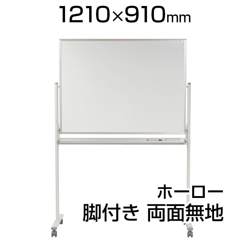 【国産】 ホワイトボード ホーロー 脚付き 1210×910mm 無地両面 マーカー付き マグネット付き MH34TDN 1200×900 白板 whiteboard 移動 回転 馬印 umajirushi