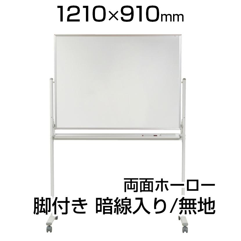 【国産】 ホワイトボード ホーロー 脚付き 1210×910mm 暗線入両面 マーカー付き マグネット付き MH34TDXN 1200×900 白板 whiteboard 移動 回転 馬印 umajirushi