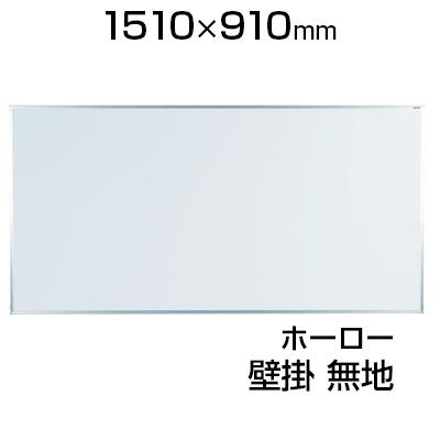【国産】 ホワイトボード ホーロー 壁掛け 1510×910mm 無地 マーカー付き マグネット付き MH35 白板 whiteboard 馬印 umajirushi
