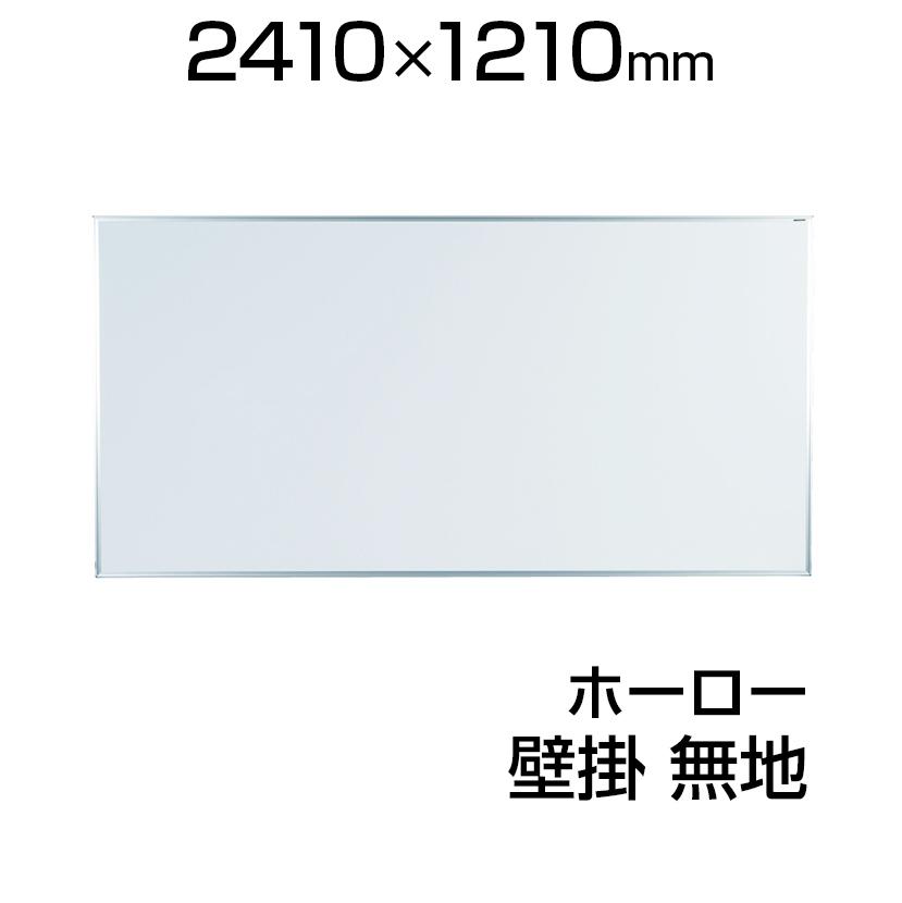 【国産】 ホワイトボード ホーロー 壁掛け 2410×1210mm 無地 マーカー付き マグネット付き MH48 白板 whiteboard 馬印 umajirushi