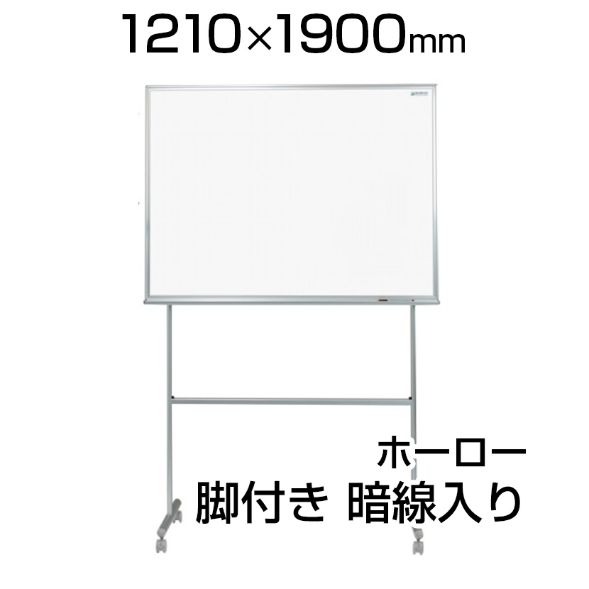 【国産】UDフリーボード/ホワイトボード ホーロー 幅1210×高さ1900mm・暗線入・ホーロー/ UDF34 白板 whiteboard 馬印 umajirushi