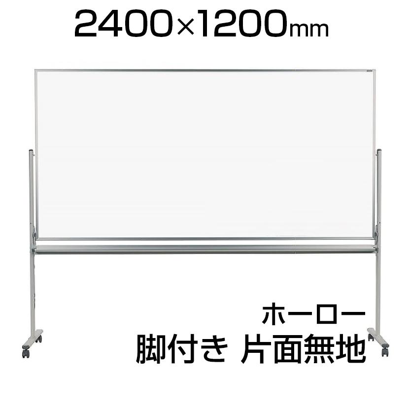 プロジェクタースクリーンとしても使える国産ホーロー製ホワイトボード 高耐久性 高摩耗性 日本製 マーカー付き 国産 プロジェクター対応 ホワイトボード 期間限定お試し価格 ホーロー 片面 脚付き プロジェクタースクリーン 白板 イレーザー付き固定式 移動 2400×1200 マグネット対応 whiteboard 映写機 馬印 umajirushi プレゼント