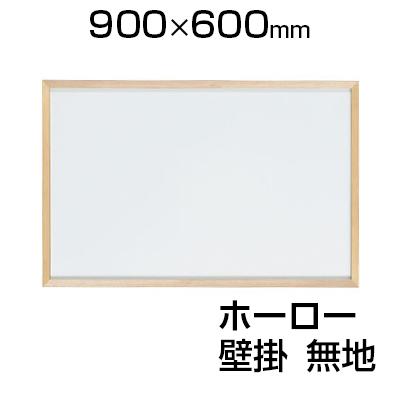 木枠ホーローホワイトボード 幅900×高さ600mm WOH23