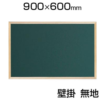 木枠スチールグリーン黒板 幅900×高さ600mm WOS23