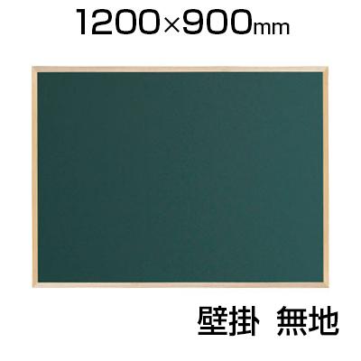 木枠スチールグリーン黒板 幅1200×高さ900mm WOS34